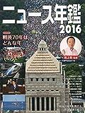 ニュース年鑑2016