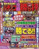 パチンコ攻略勝ち技スペシャル 5 (にちぶんMOOK)