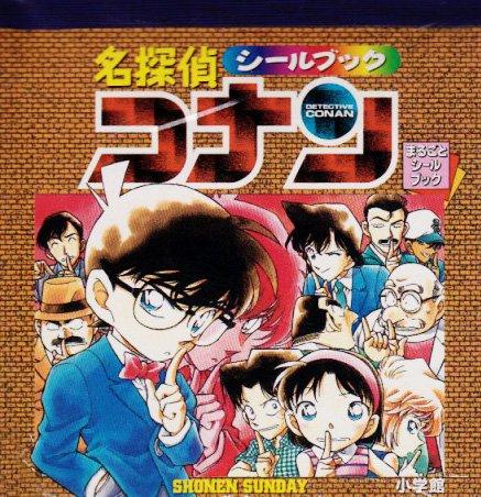 名探偵コナン (まるごとシールブック)の詳細を見る