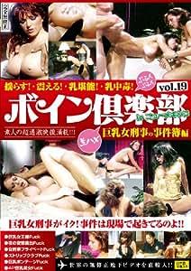 ボイン倶楽部 ぷるんぷるん 生ハメ 019 巨乳女刑事の事件簿編 [DVD]