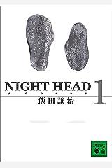 NIGHT HEAD 1 (講談社文庫) Kindle版
