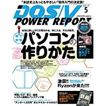 DOS/V POWER REPORT (ドスブイパワーレポート)  2017年5月号[雑誌]