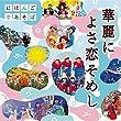 NHKにほんごであそぼ「華麗に よさ恋そめし」 (DVD付)