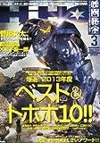 映画秘宝 2014年 03月号 [雑誌]