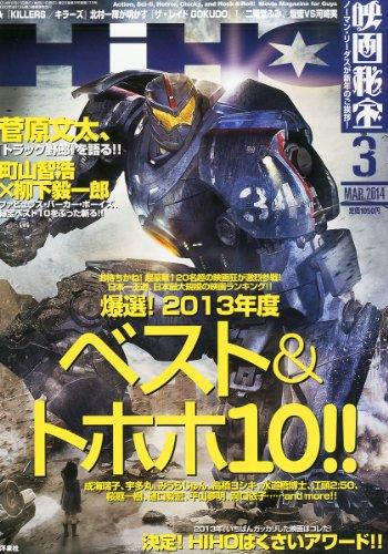 映画秘宝 2014年 03月号 [雑誌]の詳細を見る