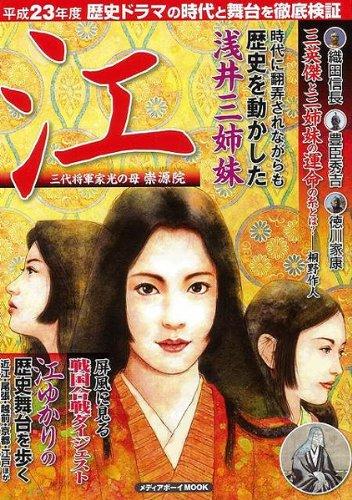 【ハ゛ーケ゛ンフ゛ック】  江-三代将軍家光の母崇源院