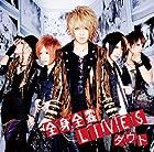 全身全霊LIVES(初回限定盤A)(DVD付)(通常1~2か月以内に発送)