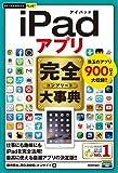 Best iPadのアプリ - 今すぐ使えるかんたんPLUS+ iPadアプリ完全大事典 Review