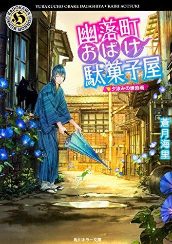 幽落町おばけ駄菓子屋 夕涼みの蝉時雨 (角川ホラー文庫)の詳細を見る