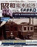 昭和電車絵巻-吊掛讃歌 5―イラストで綴る、古き佳き時代を駆け抜けた電車たち (NEKO MOOK 1302)
