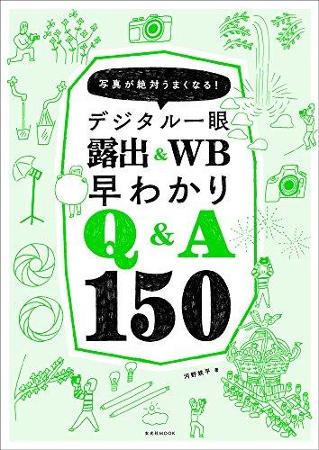 デジタル一眼 露出&WB早わかりQ&A150 (玄光社MOOK)の詳細を見る