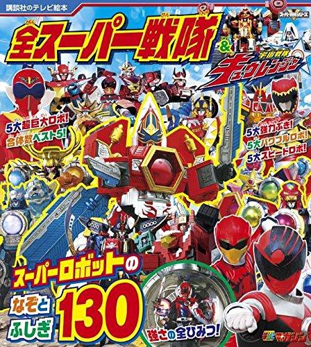 全スーパー戦隊&宇宙戦隊キュウレンジャー スーパーロボットのなぞとふしぎ130 (講談社のテレビえほん)