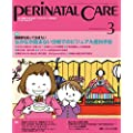 ペリネイタルケア 2015年3月号(第34巻3号) 特集:助産師も知っておきたい なかなか進まない分娩でのビジュアル産科手技