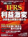 IFRS利益激変 (日経BPムック)
