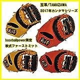 玉澤/タマザワ カンタマ NEW 軟式ファーストミット イエロー/ブラック 30%OFF baseballpower 限定モデル TAMAZAWA ファーストミット軟式 グラブ袋付き