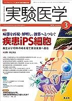 実験医学 2016年3月号 Vol.34 No.4 病態を再現・解明し、創薬へとつなぐ 疾患iPS細胞〜樹立より10年の時を経て難治疾患へ挑む