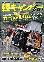軽キャンパーfan vol.25 (ヤエスメディアムック537)