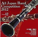 全日本吹奏楽コンクール2012 Vol.12
