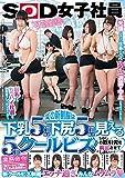 SOD女子社員 夏の新制服は下乳5cm以上 下尻5cm以上見える5cmクールビズ! しかしお取引先を興奮させてしまい・・・(ハート) [DVD]