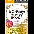 〝無限の富〟を受け取る☆高次元メッセージ お金を惹き寄せるチャネリングBOOK☆