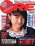 DELUXEマガジンORE 1988年 3月号[雑誌] (DELUXEマガジンORE)