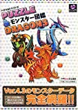 パズル&ドラゴンズ モンスター図鑑 (ファミ通の攻略本) / ファミ通App のシリーズ情報を見る