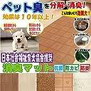 窓美人 消臭マット 日本製 59×90cm 1枚 ブラウン 日本社会福祉愛犬協会推奨 ペットや生ごみ トイレの臭いを分解消臭
