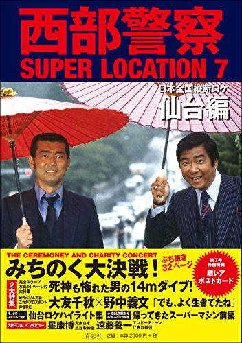 西部警察SUPER LOCATION 7 仙台編