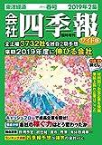会社四季報ワイド版 2019年2集・春号 [雑誌]