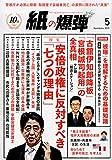 月刊紙の爆弾 2015年 05 月号 [雑誌] 画像