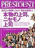 PRESIDENT (プレジデント) 2011年 4/4号 [雑誌] [雑誌] / プレジデント社 (刊)
