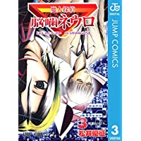 魔人探偵脳噛ネウロ モノクロ版 3 (ジャンプコミックスDIGITAL)