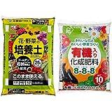 『 培養土 花・野菜の培養土 ゴールデン粒状培養土 配合 25L』と『 肥料 有機入り 化成肥料 8-8-8 10kg』のセット