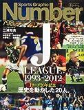 Sports Graphic Number (スポーツ・グラフィック ナンバー) 2012年 3/8号 [雑誌]