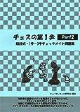 チェスの第1歩Part2 (階段式・1手-3手チェックメイト問題集)