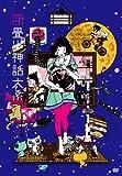 四畳半神話大系 第2巻[DVD]