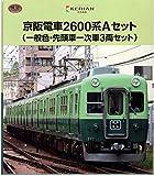 【限定】鉄道コレクション 京阪電車2600系Aセット(一般色・先頭車一次車3両セット)