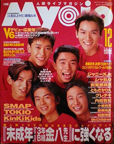 Myojo 明星 1995年12月号
