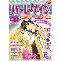 ハーレクイン 漫画家セレクション vol.66 (ハーレクインコミックス)