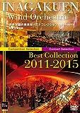 伊奈学園吹奏楽部ベストコレクション2011-2015 [DVD]