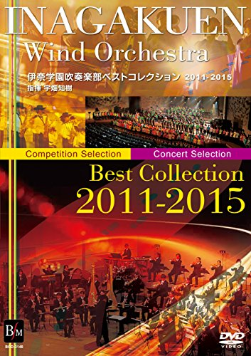 『伊奈学園吹奏楽部ベストコレクション2011-2015 [DVD]』のトップ画像