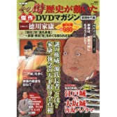 NHKその時歴史が動いた傑作DVDマガジン戦国時代編 Vol.1 徳川家康 (講談社 MOOK)