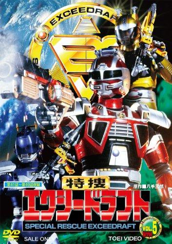特捜エクシードラフト VOL.5<完>【DVD】