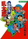 落第忍者乱太郎(10) (あさひコミックス)