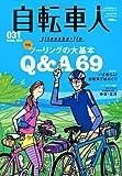 自転車人NO.31 2013春号 (別冊 山と溪谷)