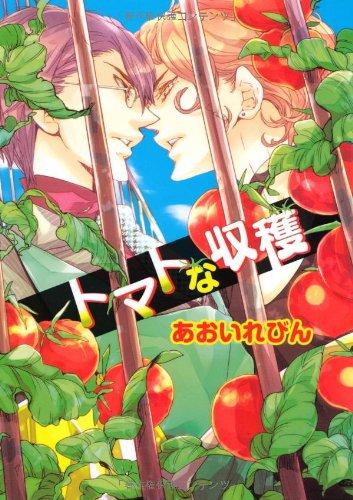 トマトな収穫 (ディアプラス・コミックス)の詳細を見る