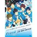 Free!-Eternal Summer-スペシャルイベント 岩鳶・鮫柄 合同文化祭 [DVD]