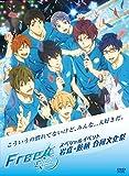 Free!-Eternal Summer-スペシャルイベント 岩鳶・鮫柄 合同文化祭[DVD]