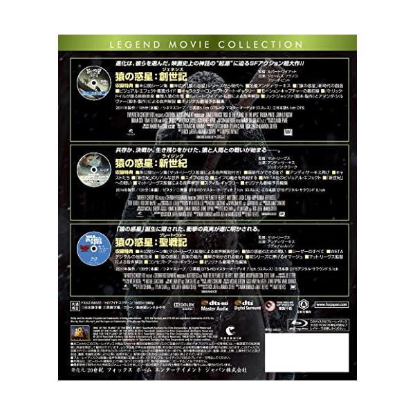 猿の惑星 プリクエル ブルーレイコレクション ...の紹介画像2