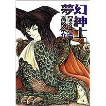 夢幻紳士 迷宮篇 (早川書房)